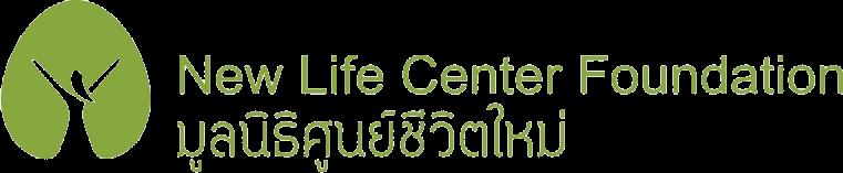 มูลนิธิศูนย์ชีวิตใหม่ New Life Center Foundation